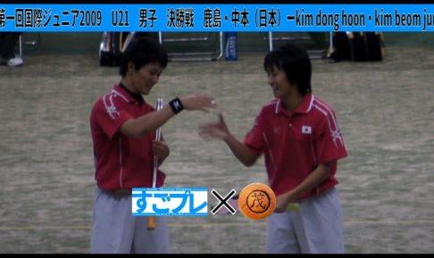 すごプレコラボ04 ソフトテニス 国際ジュニア2009 U21 男子 決勝戦 鹿島・中本(日本)ーkim dong hoon・kim beom jun(韓国)