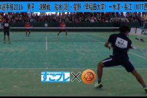 すごプレコラボ05 ソフトテニス 全日本選手権天皇杯皇后杯2016 男子 決勝戦 船水(颯)・星野(早稲田大学)ー水澤・長江(NTT西日本)