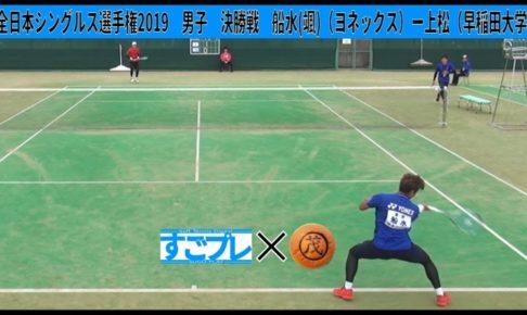 すごプレコラボ06 ソフトテニス 全日本シングルス選手権2019 男子 決勝戦 船水(颯)(ヨネックス)ー上松(早稲田大学)