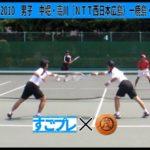 すごプレコラボ08 ソフトテニス 日本代表選考予選会2010 男子 中堀・高川(NTT西日本広島)ー鹿島・中本(早稲田大学)