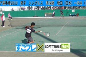 すごプレコラボ09 ソフトテニス アジア選手権2016 男子 シングルス 準決勝 増田(日本)ー内本(日本)