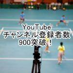 YouTube one315チャンネル登録数が900を越えました。