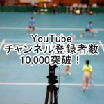 YouTube one315チャンネル登録数が10,000を越えました。