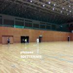 プラスワン・ソフトテニス練習会 個別練習会