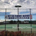 全日本ソフトテニス選手権・天皇杯皇后杯2016[結果・動画]