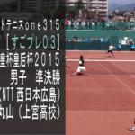 [すごプレ03]全日本ソフトテニス天皇杯皇后杯2015 男子準決勝 村上・中本(NTT西日本広島)ー内本・丸山(上宮高校)