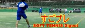 すごプレ ソフトテニス
