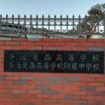 2019/04/25(木) 岐阜県の多治見西高校ソフトテニス部へお邪魔してきました。